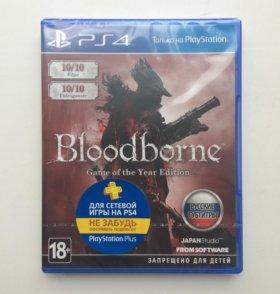 Bloodborne: goty (издание игра года) PS4