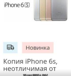 Копия телефона айфон 6 s.