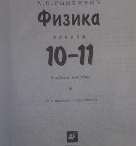 Задачник по физики. А.П.Рымкевич 10-11 класс 2016