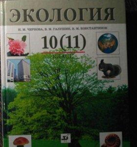 Экология 10(11) класс
