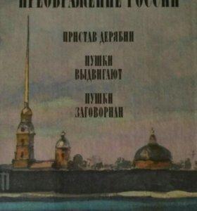 4 тома Сергеев-Ценский