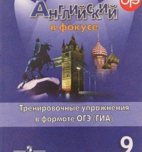 Новый сборник по подготовке к ОГЭ