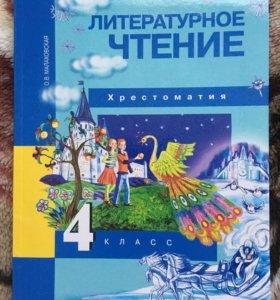 Литературное чтение 4 класс.Хрестоматия