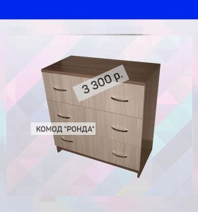 Комод (фх865524)