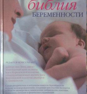 Книга ваша библия беременности