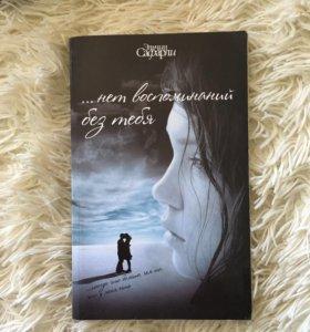 Книги Эльчин Сафарли