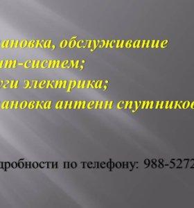 Установка сплит-систем; услуги электрика.