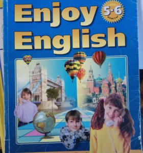 Enjoy English 5-6 класс