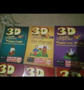 3D расскраски