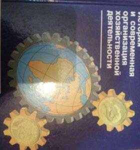 Учебник И. В. Липсиц Экономика