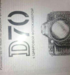 Продам цифровой фотоаппарат Nicon D 70