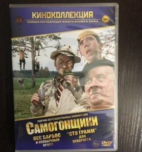 DVD диски Советская классика