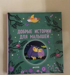 Новая книга от издательства clever