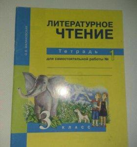 Тетради 3 класс по литературе.Малаховская.