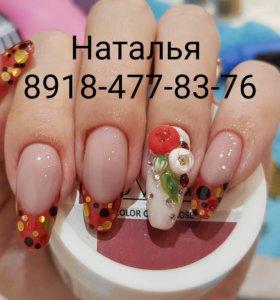 Наращивание ногтей (Крымск и х.Новоукраинский)