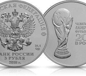 Монеты 25 рублей кубок 1000 штук