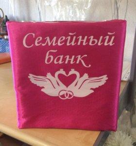Свадебный банк
