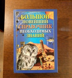 Большой справочник необходимых знаний