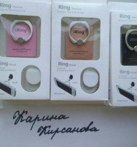 Кольца-держатели для телефонов и смартфонов