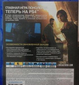The Last of Us Одни из нас