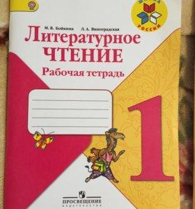 Рабочие тетради 1 класс «Школа России»