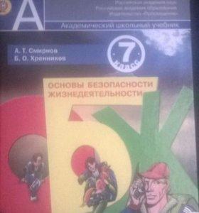Учебник обж 7 класс Смирнов Хренников