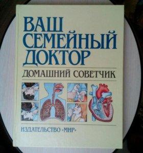 """Книга """"Ваш семейный доктор"""""""