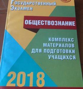 Учебник по подготовке к ОГЭ