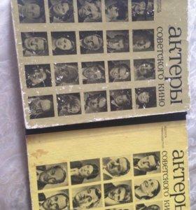 Фотографии и книги артистов