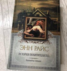 📚 «История похитителя тел» Энн Райс
