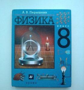 Физика , Перышкин - 8 класс