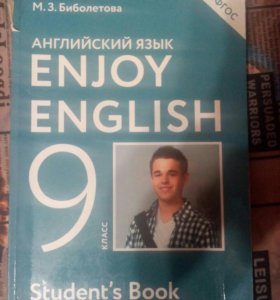 Enjoy English Student's Book М.З.Биболетова