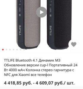 колонка bluetooth ttlife