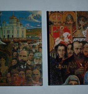 СРОЧНО Альбом Илья Глазунов 2 тома