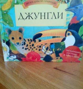 Книга 3D + звук