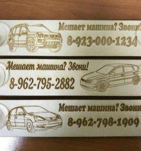 Номер на авто. Табличка