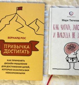 Новые книги по саморазвитию