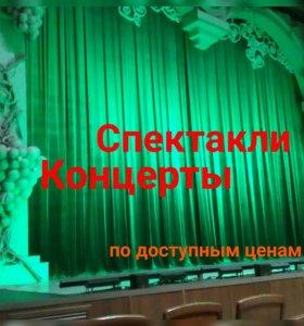 Билеты в театр, на концерт