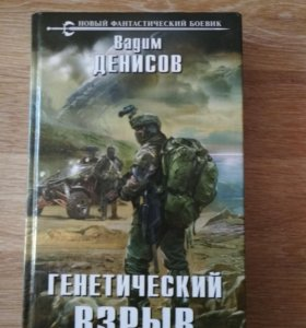 Книги Вадима Денисова