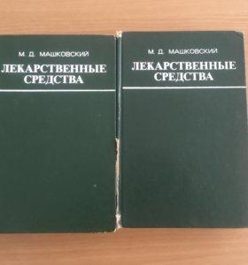 Книга Лекарственные растения Машковский 2 тома