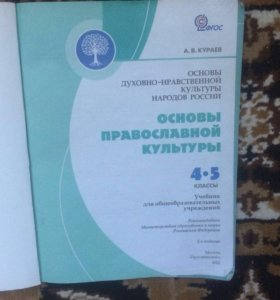 Учебник ОПК 4-5 класс