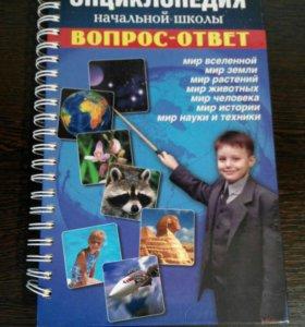 Энциклопедия с заданиями и вопросами