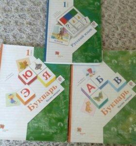 Учебники для 1 класса 21век