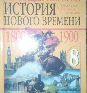 Учебник по всеобщей истории 8