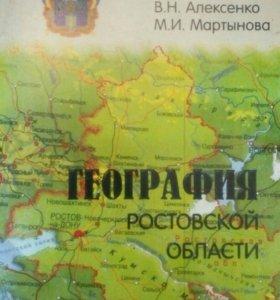 География Ростовской области