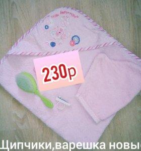 Набор для малышки