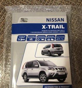 Книга по Nissan x-trail
