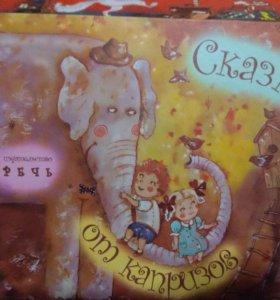 Волшебные детские книжки. Новые.