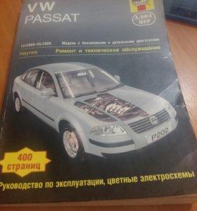 Руководство по эксплуатации для VW PASSAT