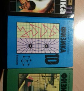 Учебники физики